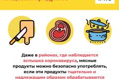 Обеспечение безопасности пищевых продуктов