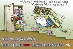 Kalendar-BNG-1